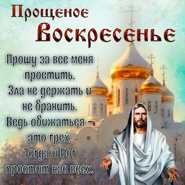 Картинка с искренним пожеланием на Прощеное воскресенье