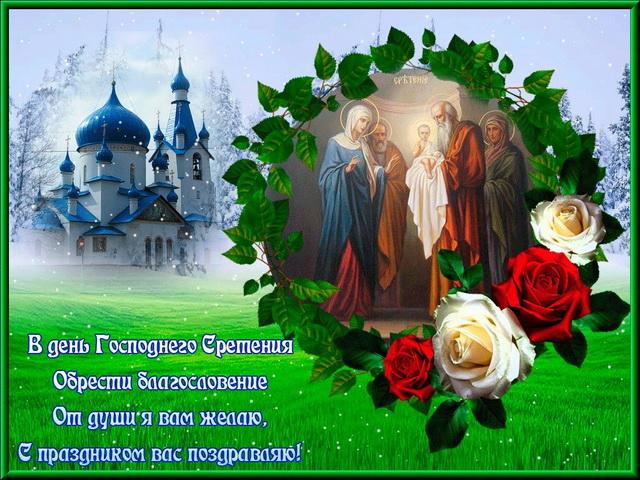 Картинка с надписями на Сретение Господне