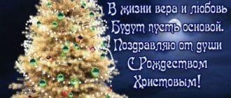 Картинка с пожеланием на Рождество Христово