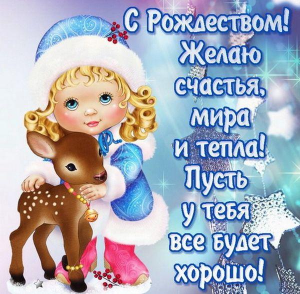 Картинка с пожеланием на Рождество своими словами