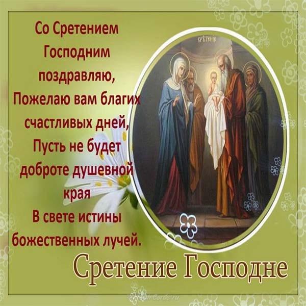 Картинка со Сретением Господним
