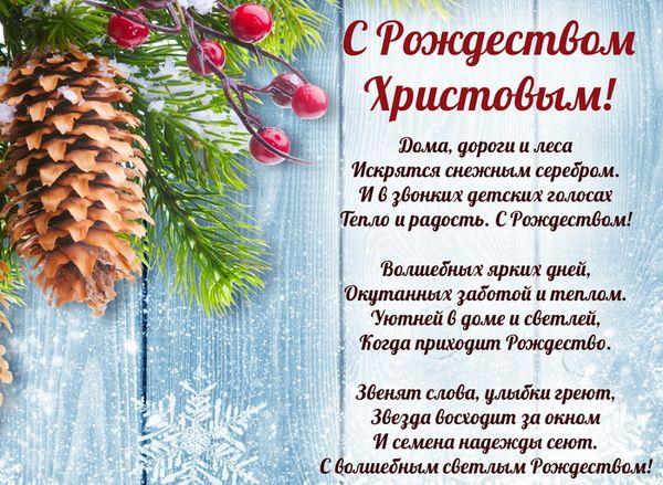 Красивое поздравление на Рождество Христово