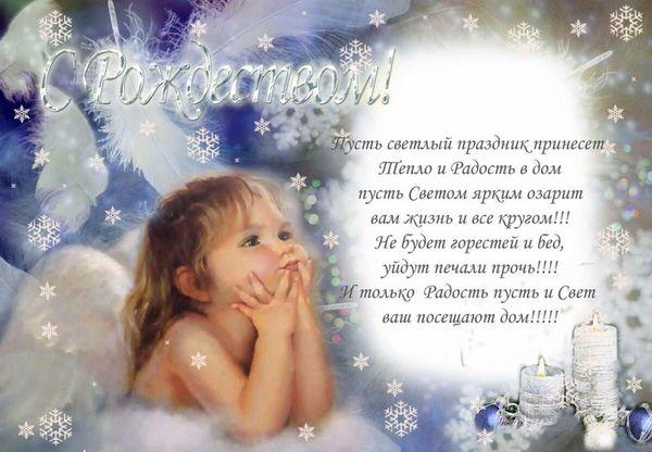 Красивое пожелание с Рождеством Христовым