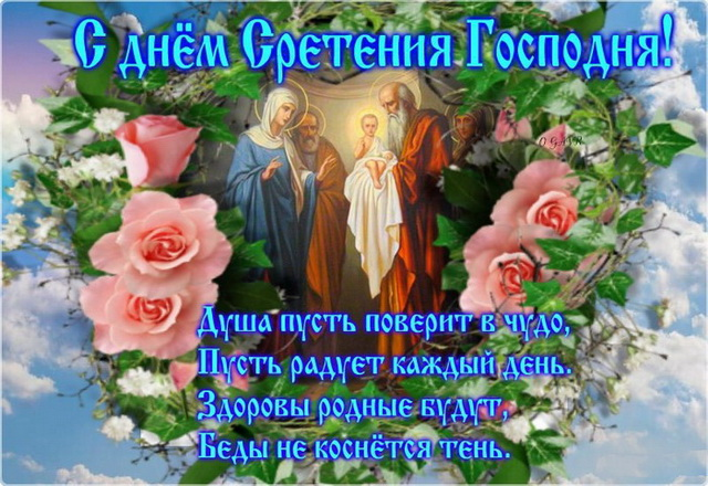 Поздравительная картинка со стихом на Сретение Господне