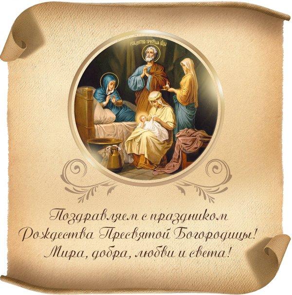 Поздравляем с праздником Рождества Пресвятой Богородицы