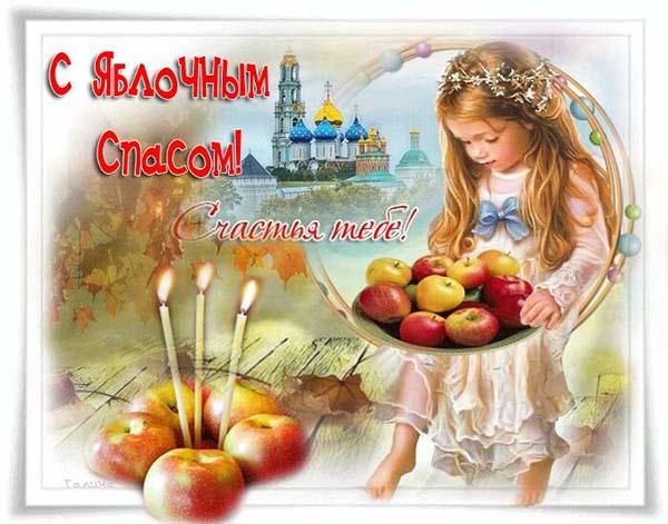 Пожелание на Преображение Господне