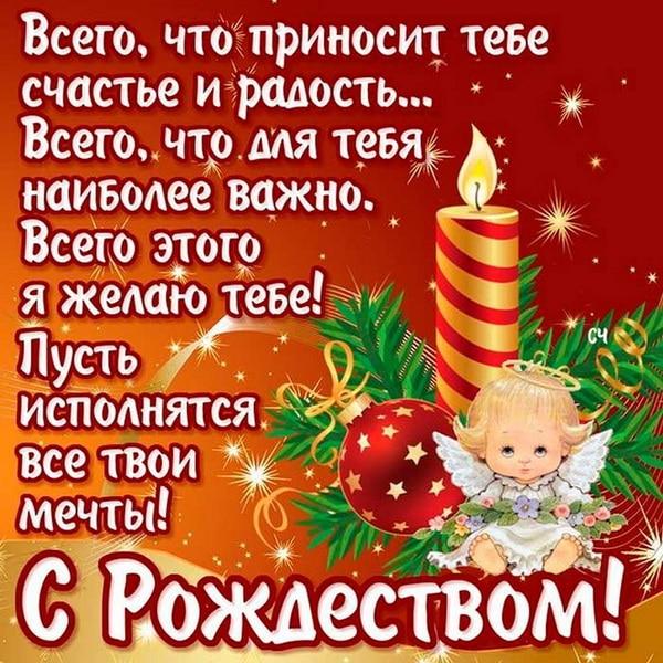 Красивое пожелание на Рождество