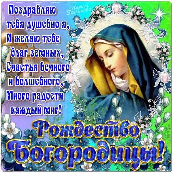 Открытка на Рождество Богородицы
