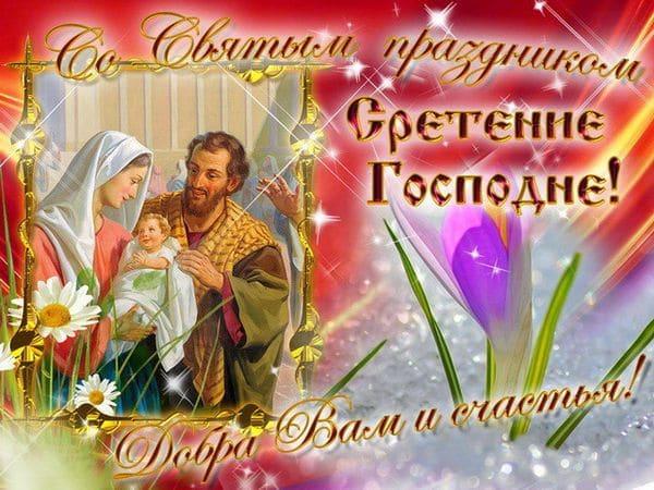 Со святым праздником Сретение Господне