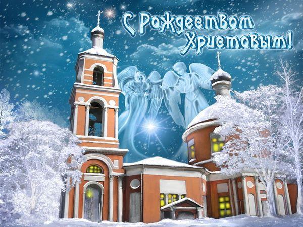 Картинка с Рождеством Христовым