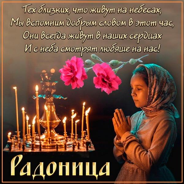 Пожелание на Радоницу