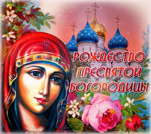 Красивая картинка на Рождество Пресвятой Богородицы