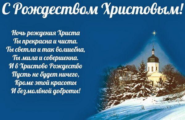 С Рождемством Христовым