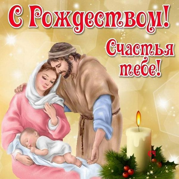 Картинка с пожеланием на Рождество