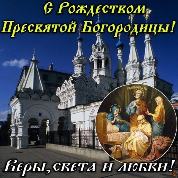 Картинка с Рождеством Пресвятой Богородицы