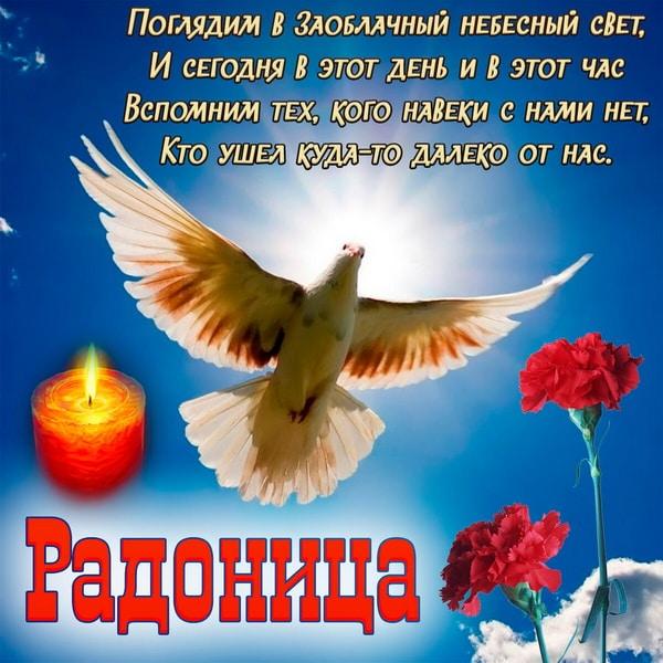 Красивая картинка на Радоницу