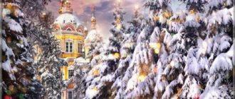 Красивая открытка с Рождественским Сочельником
