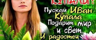 Картинка с искренним поздравлением на День Ивана Купалы