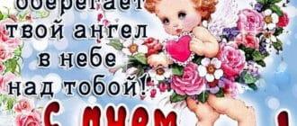 Картинка с надписями на день Татьяны