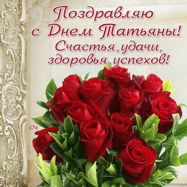 Поздравляю с днем Татьяны