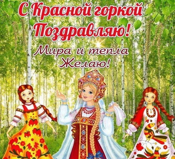 С Красной Горкой поздравляю