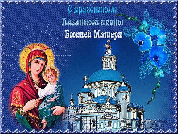 С праздником Казанской иконы Божьей Матери