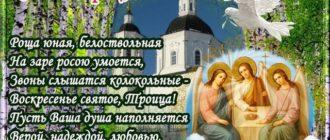 С праздником Святой Троицы
