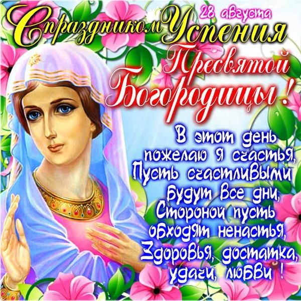 s-prazdnikom-uspeniya-bogorodici-pozdravleniya-otkritki foto 8