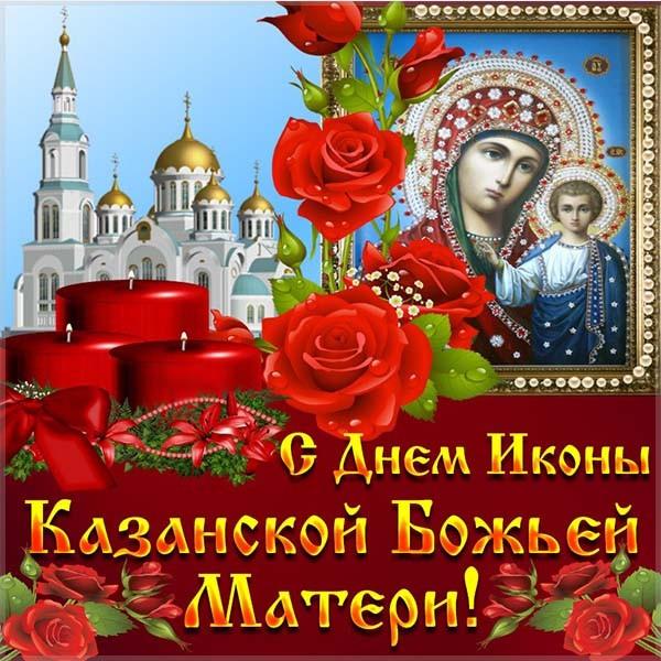 Картинка с Днем иконы Казанской Божьей Матери