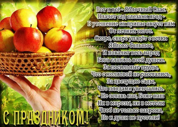 Картинка с пожеланием на Яблочный Спас