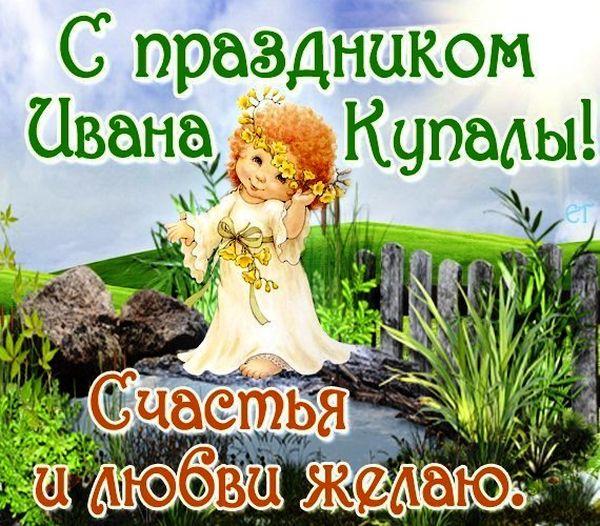 Открытка на праздник Ивана Купалы