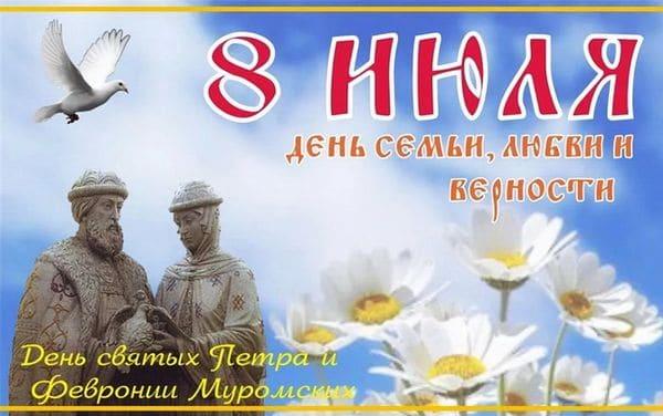 Поздравительная открытка с Днем Петра и Февронии