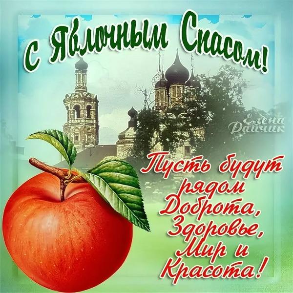 поздравление с яблоневым спасом счастливых