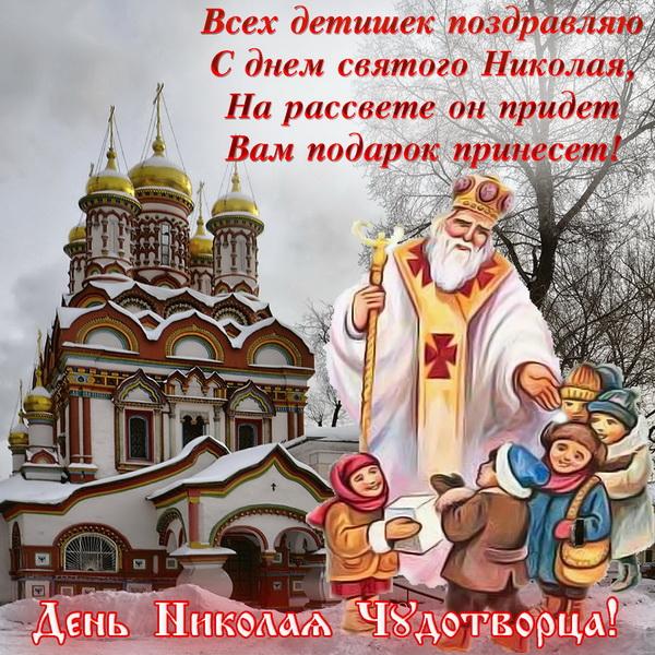 Поздравительная картинка на День Святого Николая Угодника