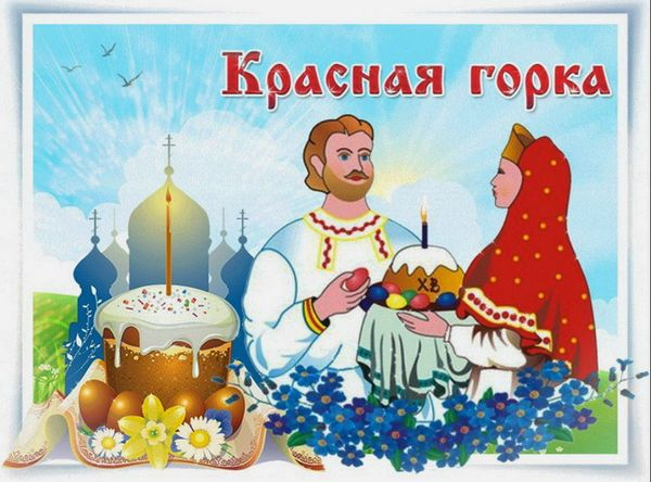 Поздравительная открытка на Красную Горку
