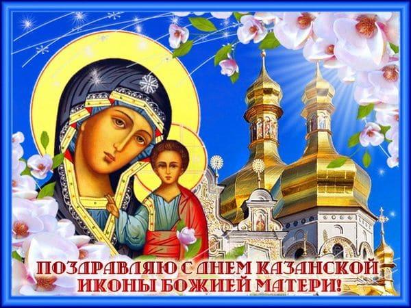 Поздравляю с Днем Казанской иконы Божией Матери