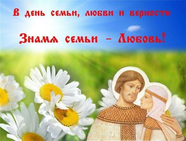 Поздравляю с днем семьи, любви и верности
