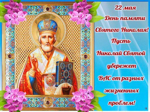 22 мая - День памяти Святого Николая