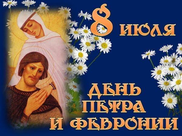 Поздравительная картинка с Днем Петра и Февронии