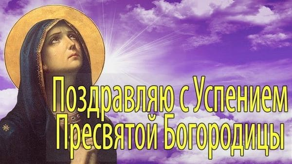 Поздравляю с Успением Пресвятой Богородицы
