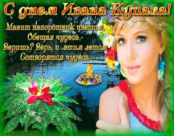 Пожелание на день Ивана Купалы