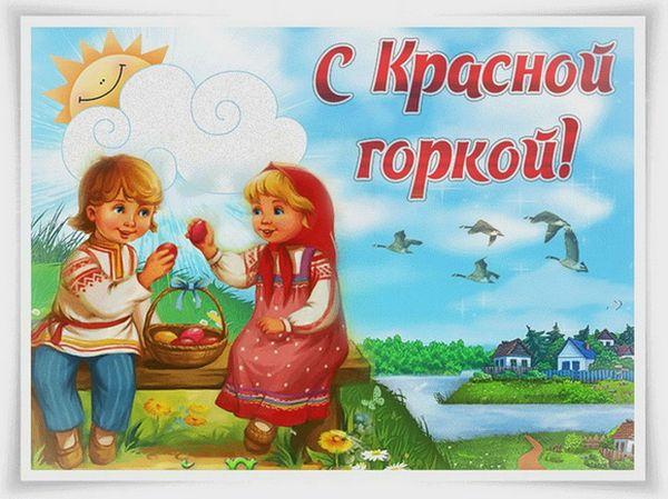 С праздником Красной Горки