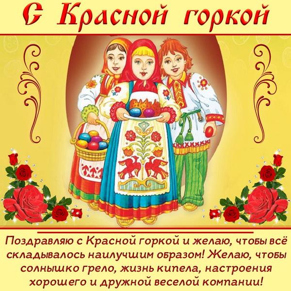 Душевное поздравление с Красной Горкой