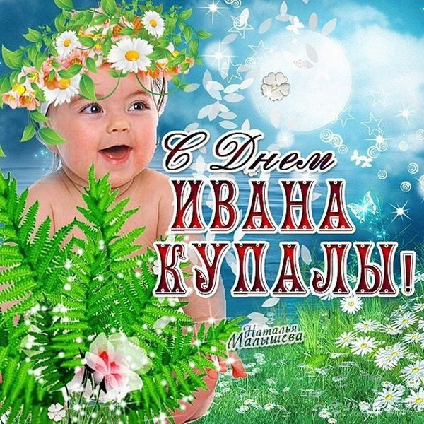 Красивая картинка на день Ивана Купалы