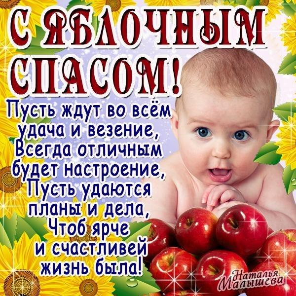 Яблочный Спас 2019: поздравления в прозе, стихах и СМС - Новости ... | 600x600