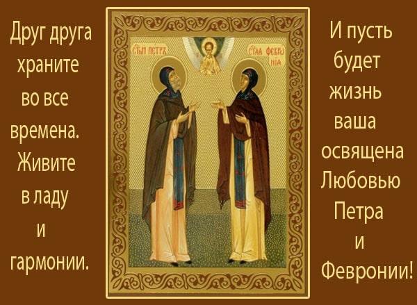 Пожелание на день Петра и Февронии