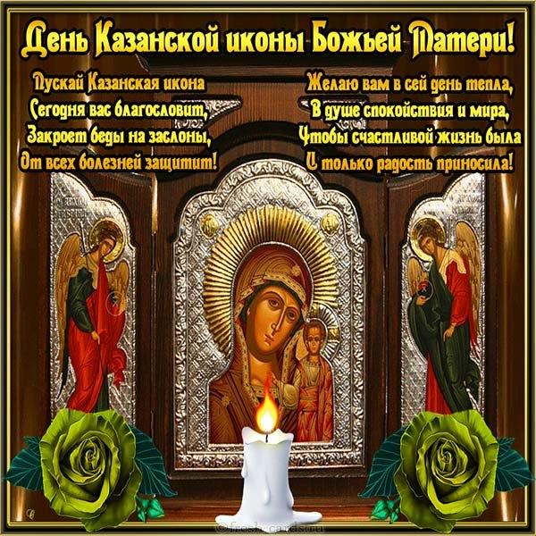 С Днем Казанской иконы Божьей Матери