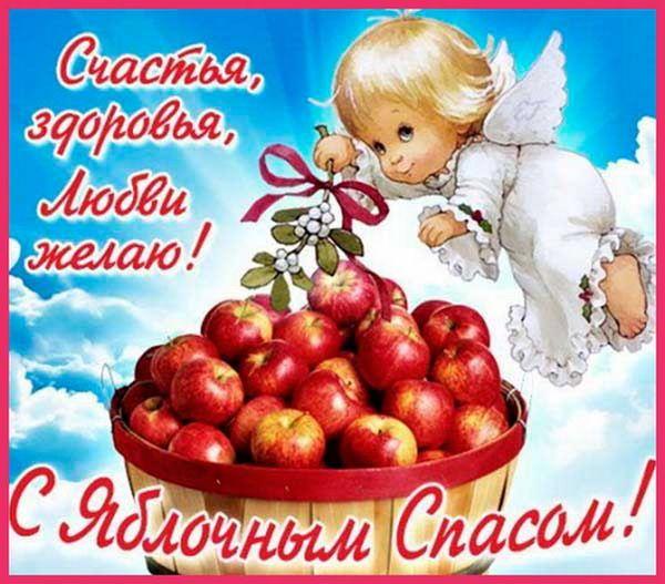 один них карапузы открытки с яблочным спасом альбинизм