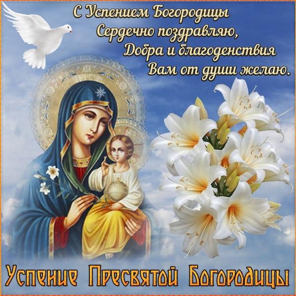 Открытка с душевным пожеланием на Успение Пресвятой Богородицы