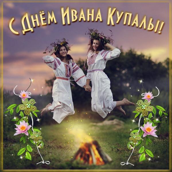 Поздравительная картинка на День Ивана Купалы